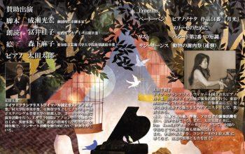 太田千賀子 ピアノリサイタル クラシックを楽しむ Vol.3 ~魂音の響き~